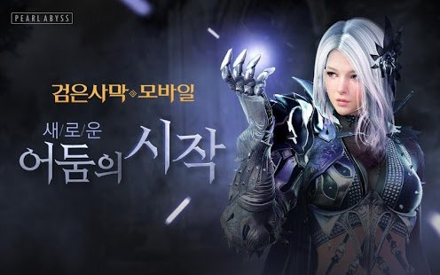 Screenshot Black Desert Mobile