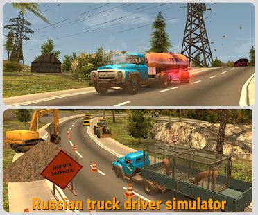 Screenshot Russian Car Driver  ZIL 130 Premium