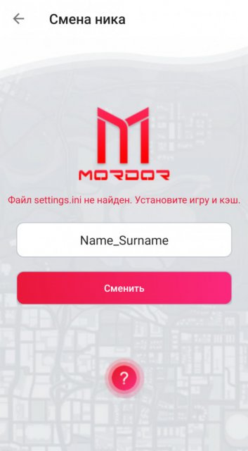 Download Grand Theft Auto: SAMP for Mordor RP 2.0 APK for Android