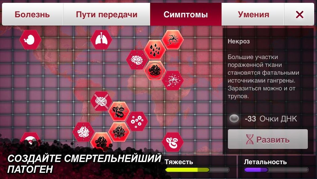 download plague inc mod apk unlimited dna