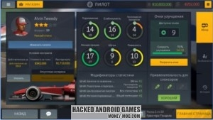 Motorsport Manager Mobile 2 Mod Hack